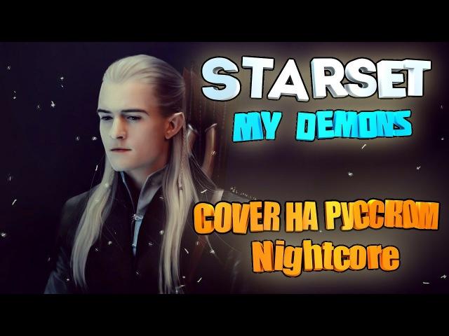 Starset - My Demons (COVER НА РУССКОМ - Nightcore)