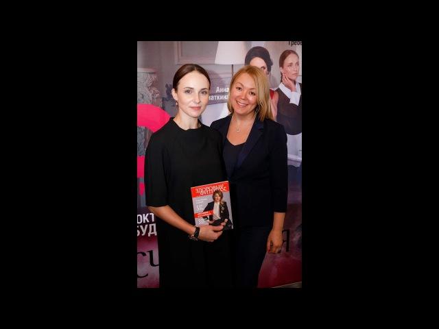 Журнал Здоровье и фитнес на пресс-завтраке с актрисой Анной Снаткиной