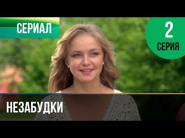 ▶️ Незабудки 2 серия - Мелодрама   Фильмы и сериалы - Русские мелодрамы