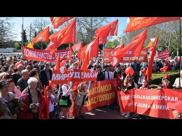 1 Мая 2017. Мир, Труд, Май. В Севастополе прошли митинг и демонстрация