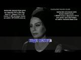 С любимыми не расставайтесь  - Закирова Наргиз и Фадеев Макс (бэк)(КАРАОКЕ HD)