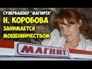 Супервайзер Магнита Наталья Коробова занимается мошенничеством?