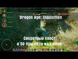 Dragon Age Inquisition - секретный квест с камнем  Скрытая пещера с сундуком  Easter Eggs