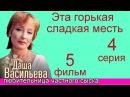 Даша Васильева Любительница частного сыска Фильм 5 Эта горькая сладкая месть 4 ч ...