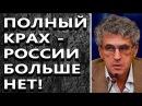 Леонид Гозман ПОЛНЫЙ KPAX РОССИИ БОЛЬШЕ НЕ СУЩЕСТВУЕТ
