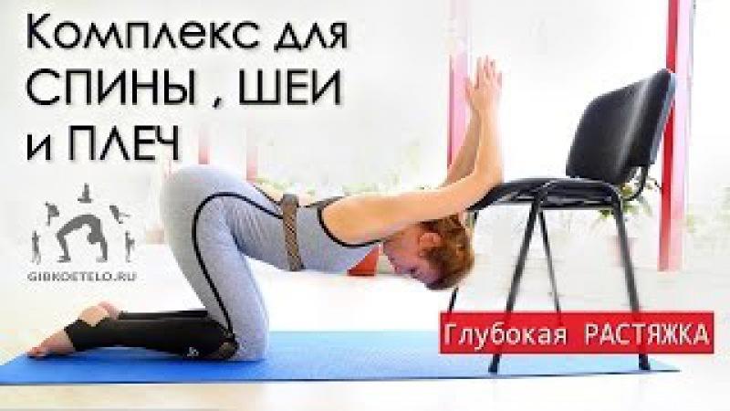 Мягкая ГЛУБОКАЯ РАСТЯЖКА / Упражнения для верхней части спины и плеч / Улучшаем о...