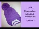 МК Красивая и теплая шапочка для девочки Часть 2 Ушки и завязки Вяжем спицами