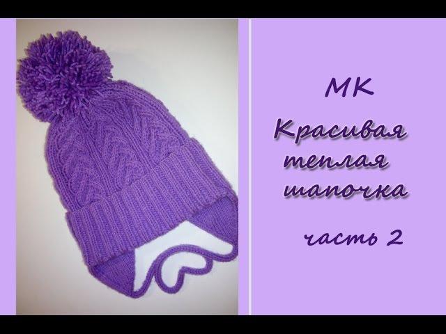 МК Красивая и теплая шапочка для девочки. Часть 2. Ушки и завязки. Вяжем спицами