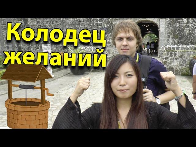 Япония на Филиппинах Бонсай в крепости Что можно съесть за 100 рублей
