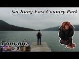 Гонконг ч.17 Обезьяна и заброшенная деревня - Sai Kung East Country Park (