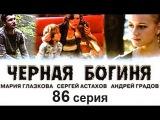 Сериал Черная богиня 86 серия