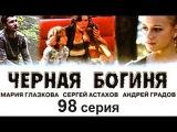 Сериал Черная богиня 98 серия