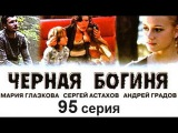 Сериал Черная богиня 95 серия