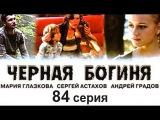 Сериал Черная богиня 84 серия