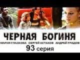 Сериал Черная богиня 93 серия