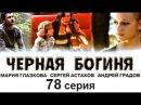 Сериал Черная богиня 77 - 78 серия