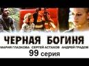 Сериал Черная богиня 99 серия