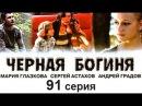 Сериал Черная богиня 91 серия