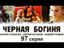 Сериал Черная богиня 97 серия