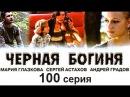 Сериал Черная богиня 100 серия заключительная