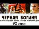 Сериал Черная богиня 92 серия