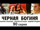 Сериал Черная богиня 90 серия