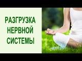 Техника расслабления как справиться с хронической усталостью, снять стресс и успокоить нервы