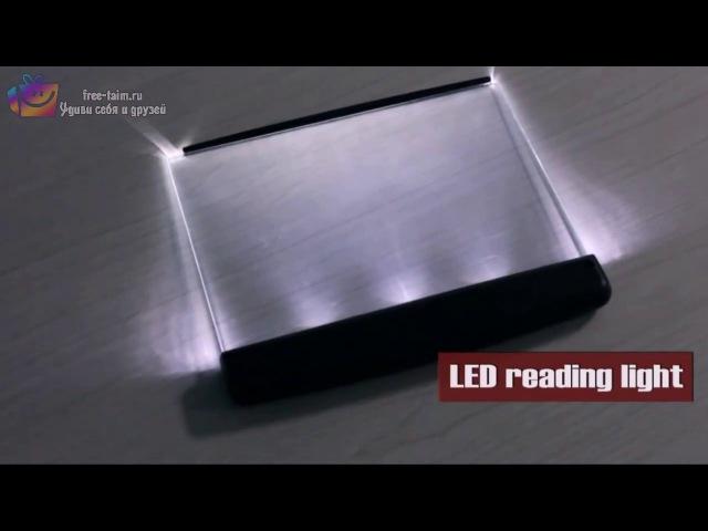 Панель для чтения книг ночью