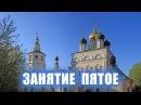 Уроки Трезвости в Кожевниках Занятие 5 28 09 2016