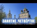 Уроки Трезвости в Кожевниках Занятие 4 27 09 2016