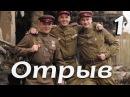 Военный сериал Отрыв 1 серия 2011