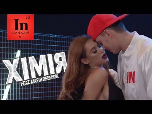 Ivan NAVI ft. Марія Яремчук — Хімія