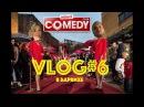 Comedy Club в Барвихе День рождения Москвы и Дикого Vidfest на Хлебозаводе