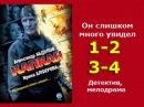 Капкан 1 2 3 4 серии детективная мелодрама русский сериал