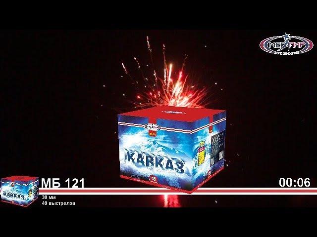 Батарея салютов Мегапир Кавказ МБ121