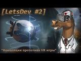 [LetsDev #2] Концепция прототипа VR игры