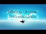 Это наш Бог Это наш Царь- Hillsong (Ukraine) КАРАОКЕ христианские песни
