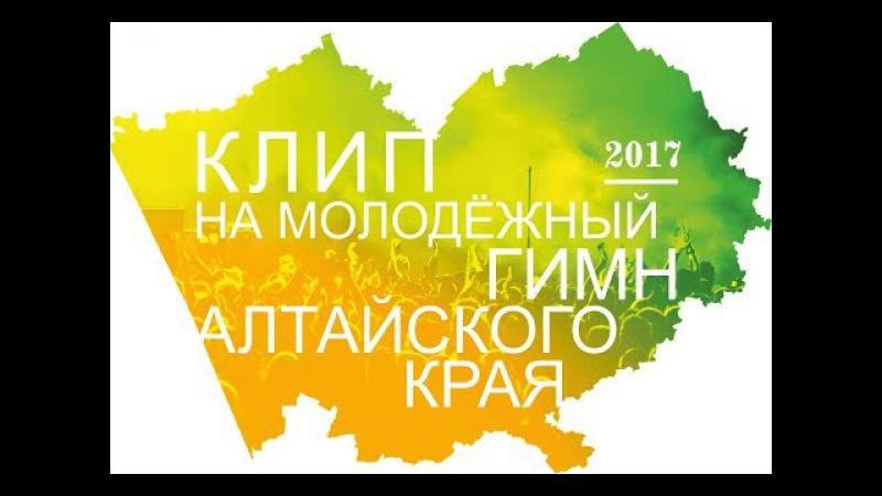 Клип на молодёжный гимн Алтайского края 2017