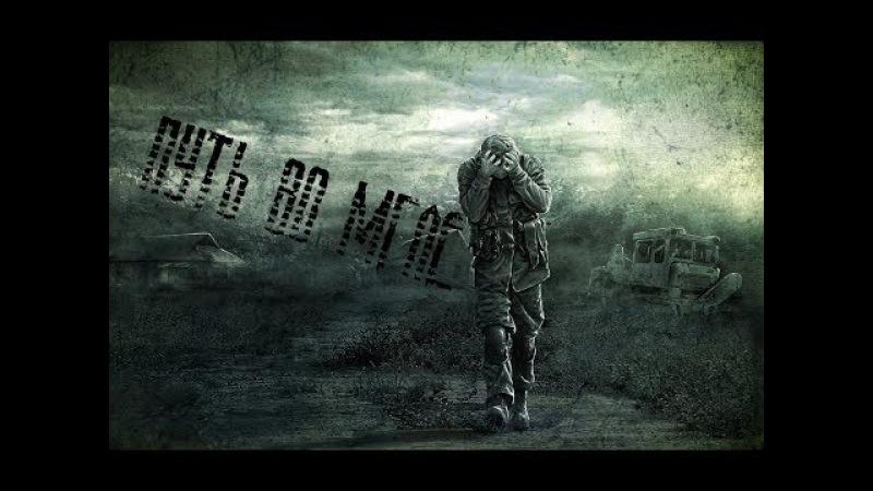 S.T.A.L.K.E.R. - Путь во мгле Ver 1.07