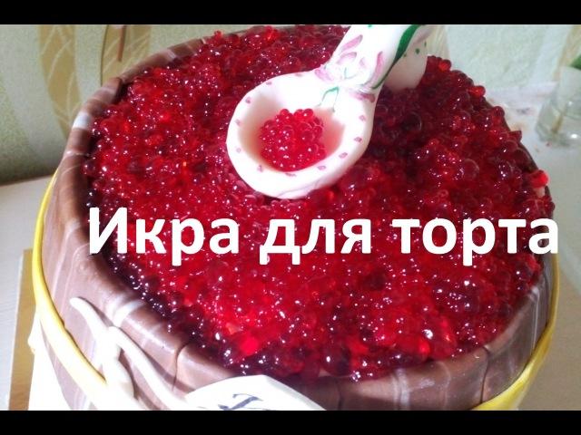 Как сделать сладкую икру для торта