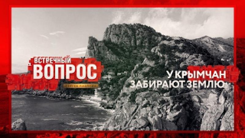 В Крыму и Севастополе у граждан изымают землю - 2. Встречный вопрос