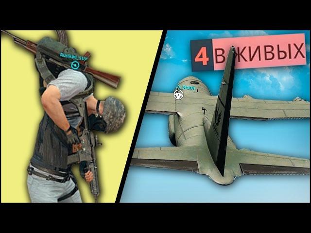 4 ЧЕЛОВЕКА НА ВСЕМ СЕРВЕРЕ! БАГ в PUBG! - Монтаж PlayerUnknowns Battlegrounds