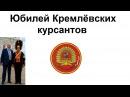 Юбилей Кремлёвских курсантов