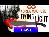 Dying Light Гайд Бесконечная Korek Machete