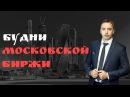 Будни Мос биржи 28 криптовалюты, ММВБ, Сбербанк, Газпром, Мегафон, ММК, ГМК Норникель, Мосбиржа