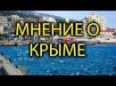 Крым 2017/Я НЕ ПОЕДУ В ВАШ КРЫМ/ПОЧЕМУ БЛОГЕРЫ НЕ ЕДУТ В КРЫМ Украина/
