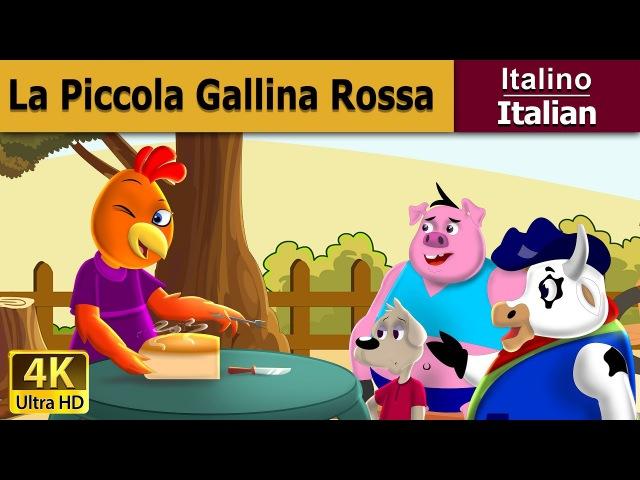La piccola gallina rossa - favole per bambini raccontate - favole italiane - Italian Fairy Tales