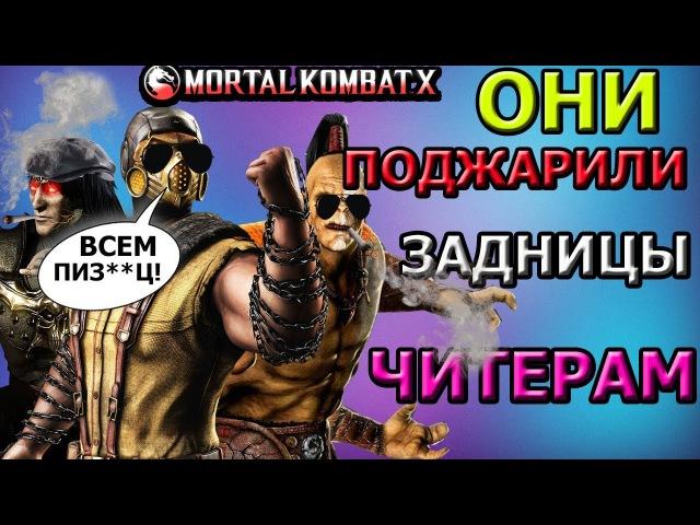 ОНИ РАЗНОСЯТ ЧИТЕРОВ В ПРАХ  КОНЕЦ ЭПОХЕ ЧИТЕРОВ  ШОК!  Mortal Kombat X mobile(ios)