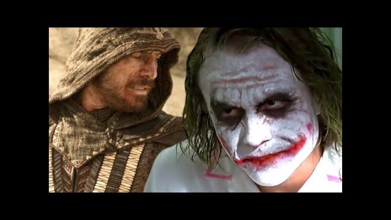 Джокер доказывает Харви Денту, почему экранизация Кредо Убийцы гавно (Переозвучка)