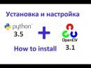 Как установить и настроить Python3.5 OpenCV3.1 python opencv